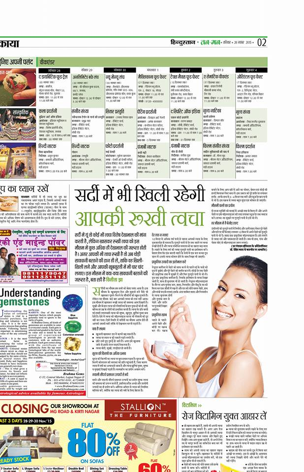 Dr.Rohit Batra speaks to Hindustan Times regarding Care for Dry Skin during Winters