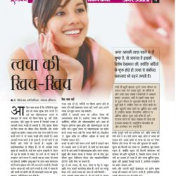 Dr Rohit Batra's inputs in Amar Ujala
