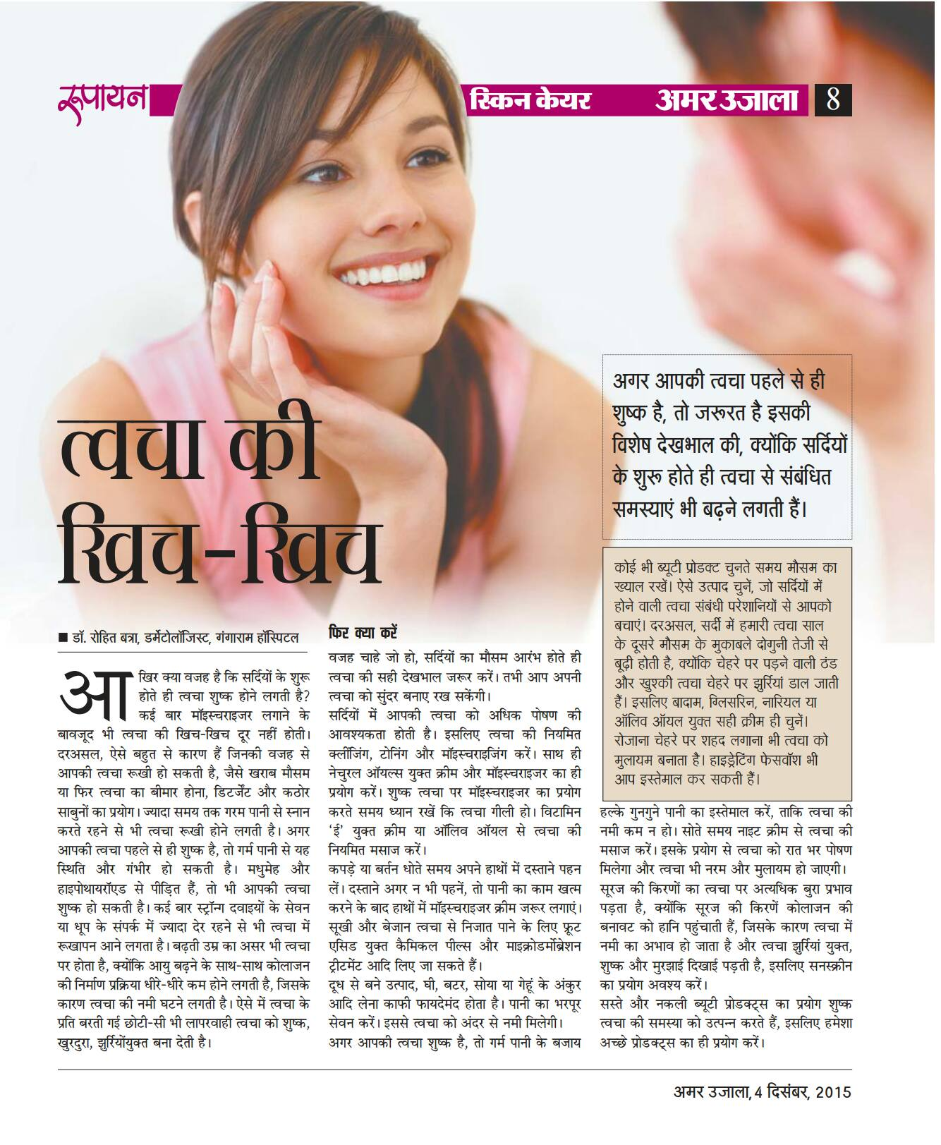 Dr Rohit Batra' inputs in today's Amar Ujala