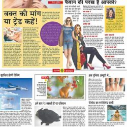 Dr.Rohit Batra's quotes published in Amar Ujala