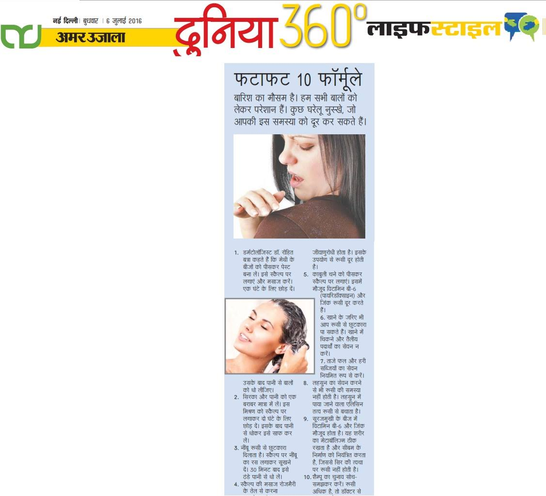 Amar Ujala, Page 14 dated July 6, 2016