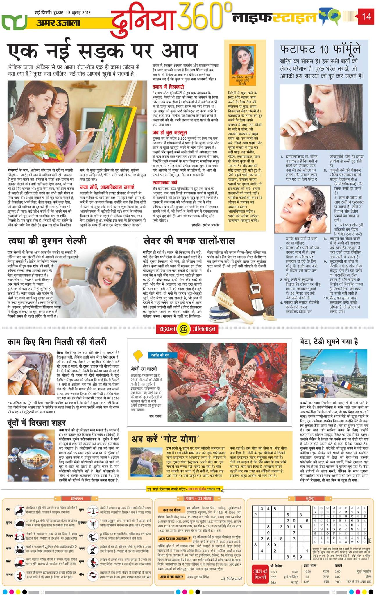Amar Ujala, Pg 14 dated July 6, 2016