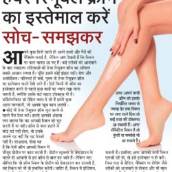 Dr Rohit Batra's quote on Hair Removal Creams, their advantages & disadvantages featured in Navbharat Times.