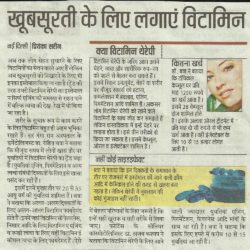 Dr Rohit Batra's quote on Vitamin Therapy featured in Hindustan, dated September 19, 2016
