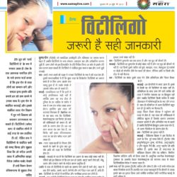 Facts and Myths about Vitiligo cleared by Dr. Rohit Batra, Senior Consultant, Sir Ganga Ram Hospital in an interview with SamayLive