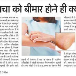 DR Rohit Batra's quote featured in Amar Ujala dated December 2, 2016